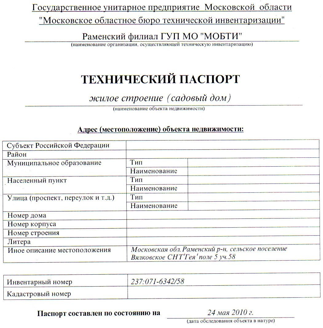 Как сделать технический документ 908